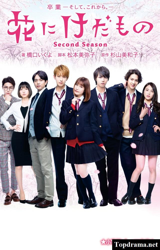Hana ni Keda Mono: Second Season