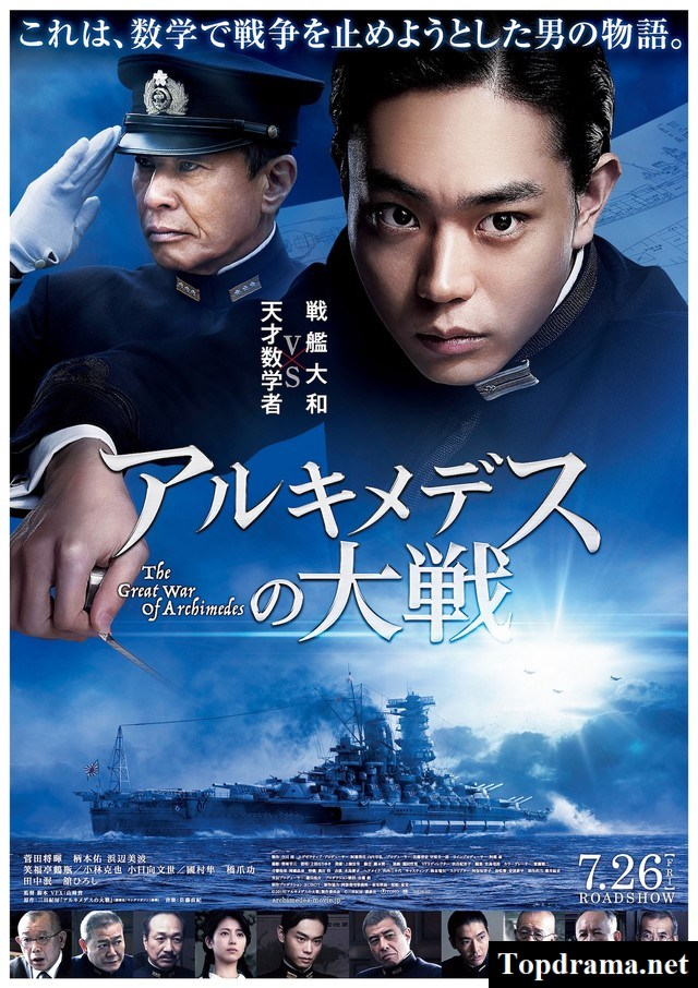 The Great War of Archimedes (Archimedes no Taisen)
