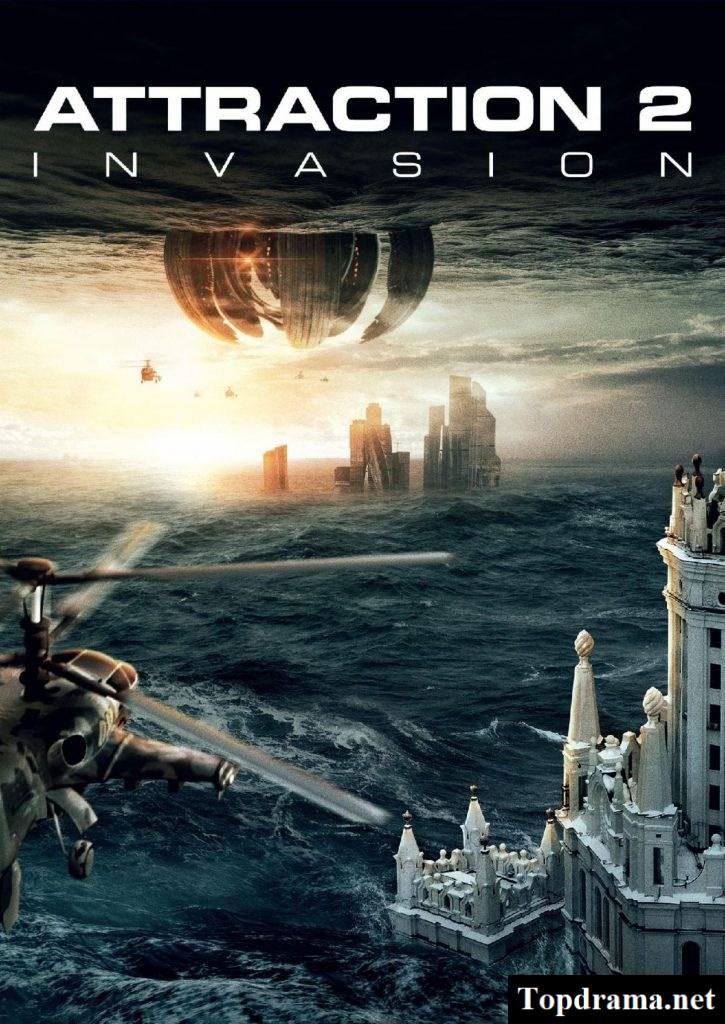 Attraction 2 – Invasion (Vtorzhenie)
