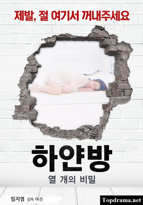 The White Room – Ten Secrets